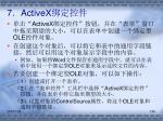 7 activex