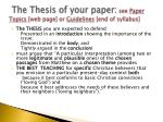 the thesis of your paper see paper topics web page or guidelines end of syllabus