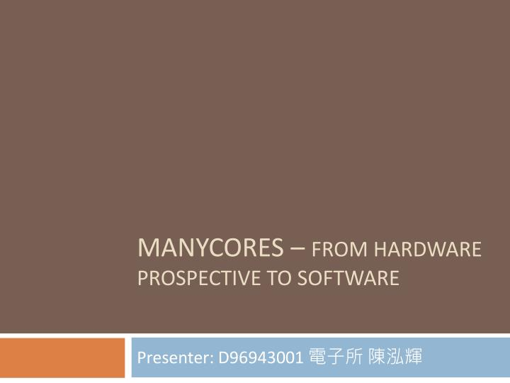 manycores from hardware prospective to software n.