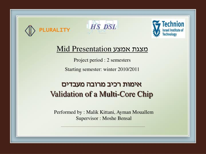 Validation of a multi core chip
