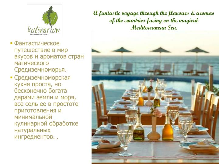 A fantastic voyage through the flavours & aromas of the countries facing on the magical Mediterranean Sea.