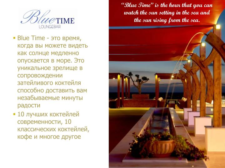"""""""Blue Time"""" is the hour that you can watch the sun setting in the sea and the sun rising from the sea."""