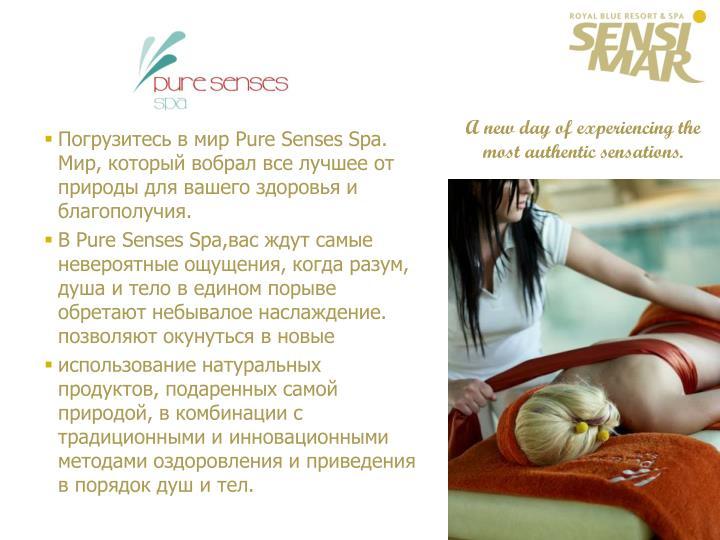 Погрузитесь в мир Pure Senses Spa. Мир, который вобрал все лучшее от природы для вашего здоровья и благополучия.
