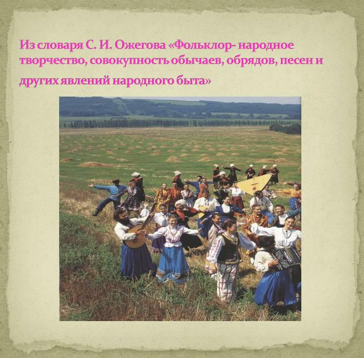 Из словаря С. И. Ожегова