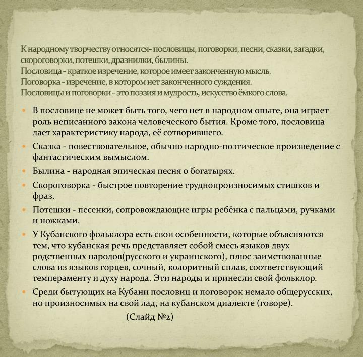 К народному творчеству относятся- пословицы, поговорки, песни, сказки, загадки, скороговорки,