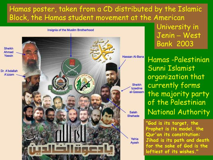 Hamas poster, taken from a CD distributed by the Islamic Block, the Hamas student movement at the American