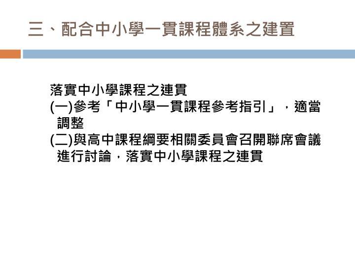 三、配合中小學一貫課程體系之建置