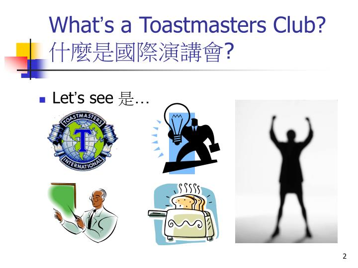 What s a toastmasters club