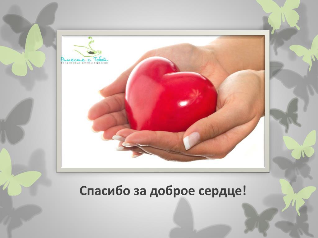 Открытка у тебя доброе сердце