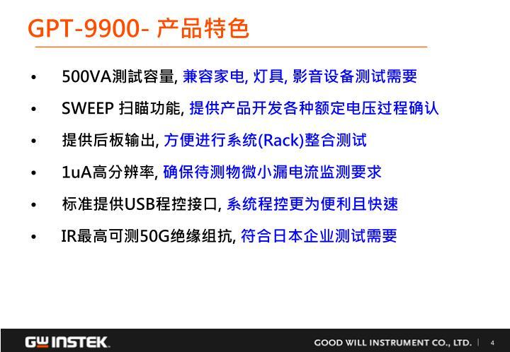 GPT-9900-
