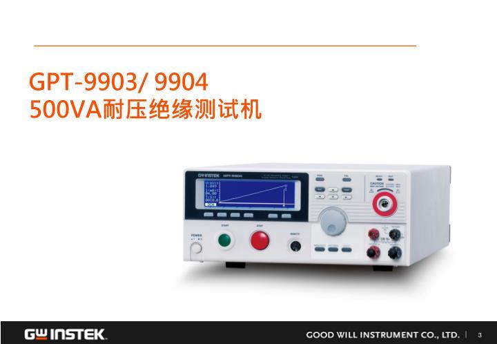 Gpt 9903 9904 500va