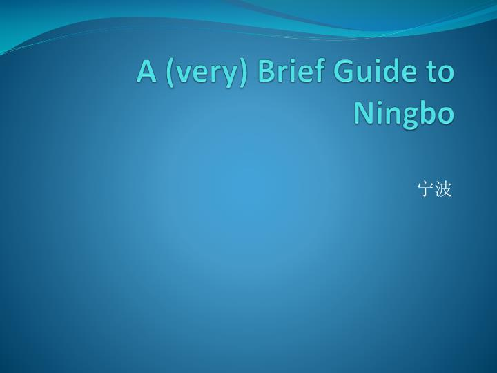 A (very) Brief Guide to Ningbo
