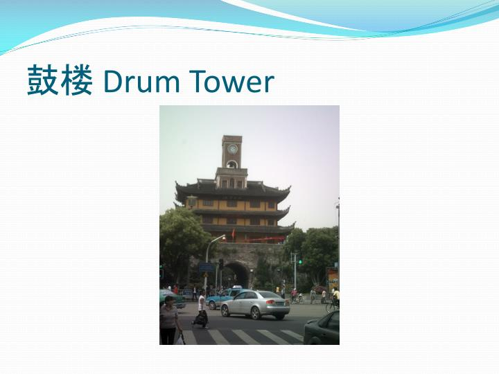 Drum tower