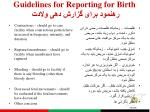 guidelines for reporting for birth