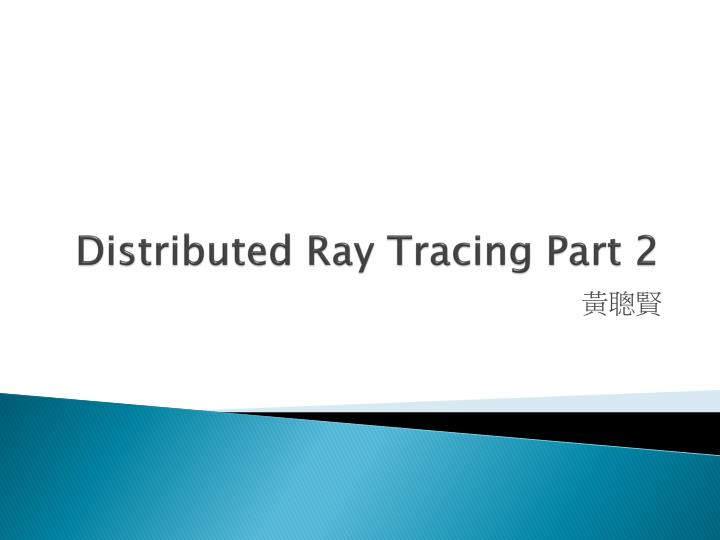 Distributed ray tracing part 2