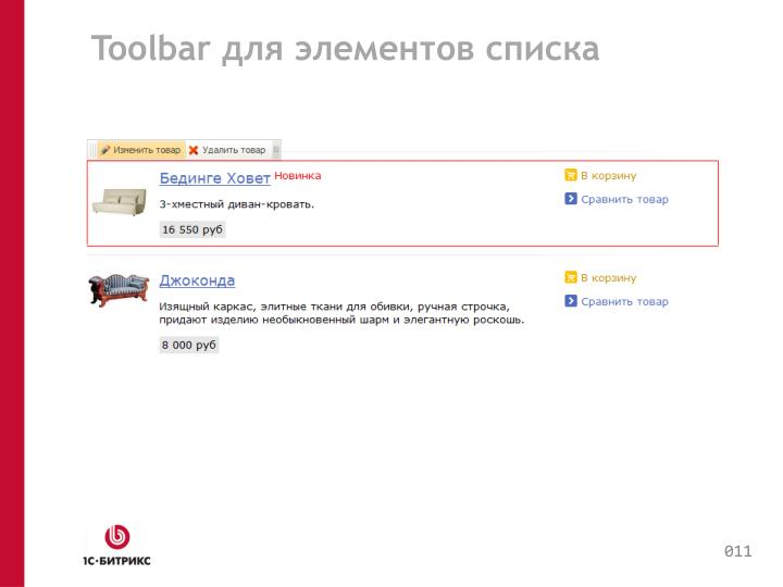 Toolbar