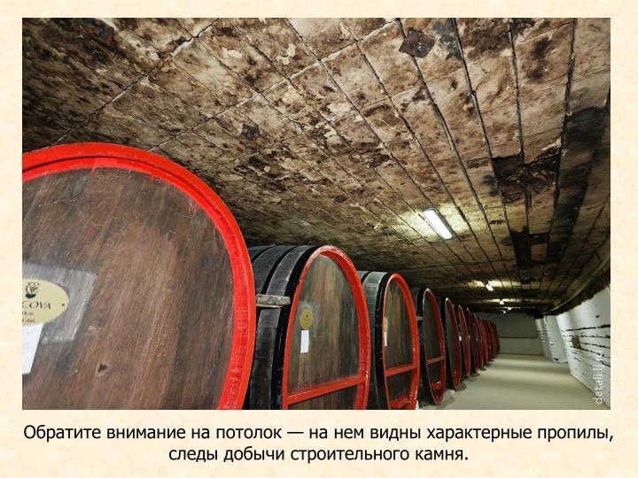 Обратите внимание на потолок — на нем видны характерные пропилы, следы добычи строительного камня.