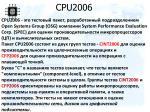 cpu2006
