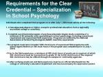 requirements for the clear credential specialization in school psychology