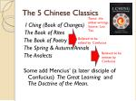 the 5 chinese classics