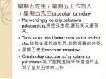 taocolan tamdaw