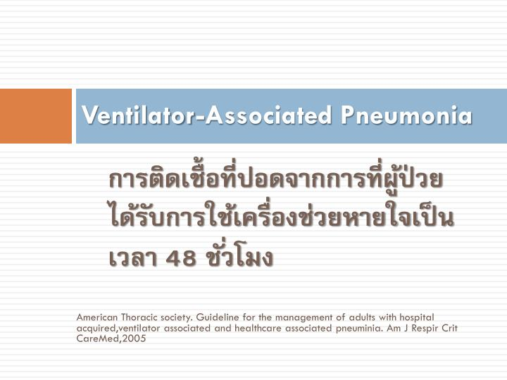 research critique in ventilator associated pneumonea Ventilator associated pneumonia (vap) - pipeline review, h2 2016 summary global markets direct's, 'ventilator associated pneumonia (vap) - pipeline review, h2 2016', provides an overview of the ventilator associated pneumonia (vap) pipeline landscape.