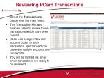 reviewing pcard transactions