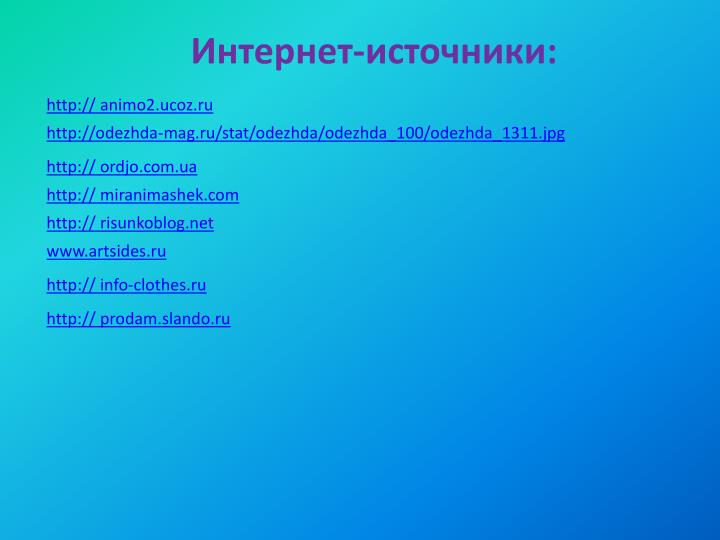 Интернет-источники