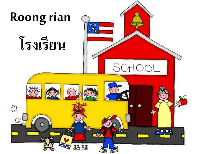 Roong rian