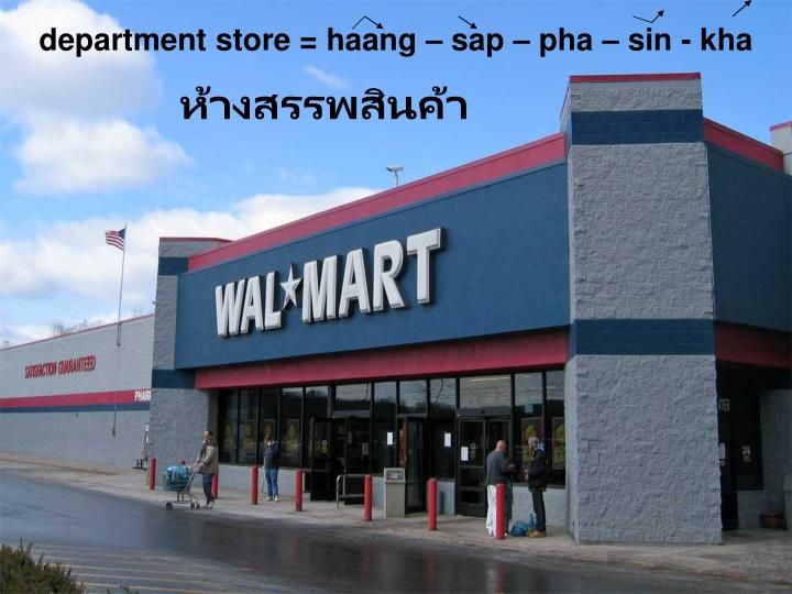 department store =