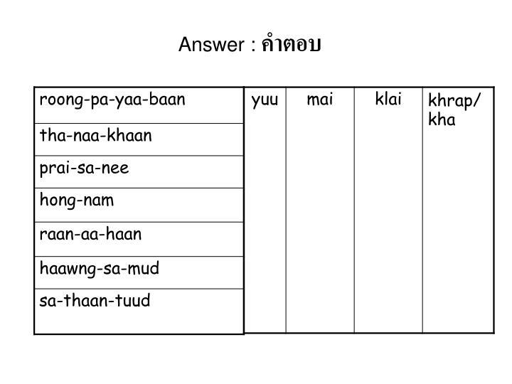 Answer :