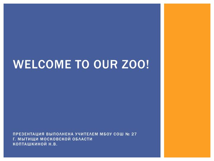 welcome to our zoo 27