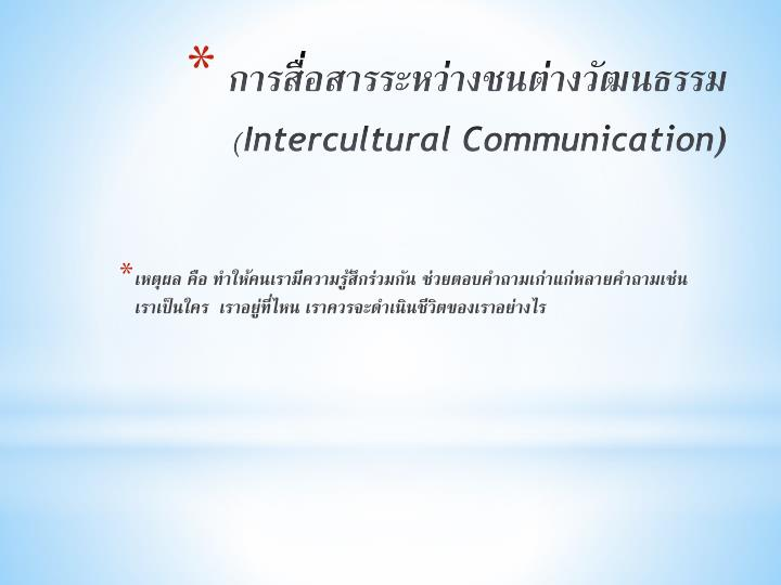 intercultural communication thesis statement This thesis concluded by recommending that the hospital provide intercultural awareness training to all staff and some form of technical training relating to introduction of common terms used in a hospital setting for employees who have lower levels of english proficiency.