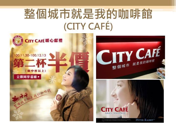 整個城市就是我的咖啡館