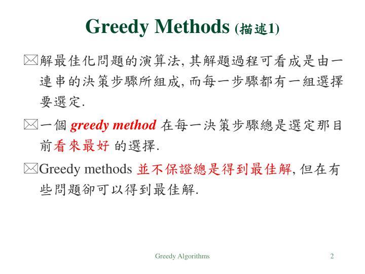 Greedy methods 1