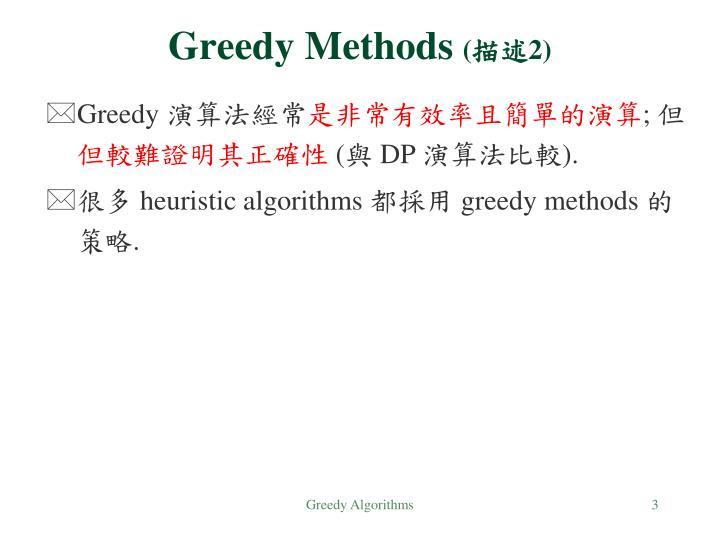 Greedy methods 2