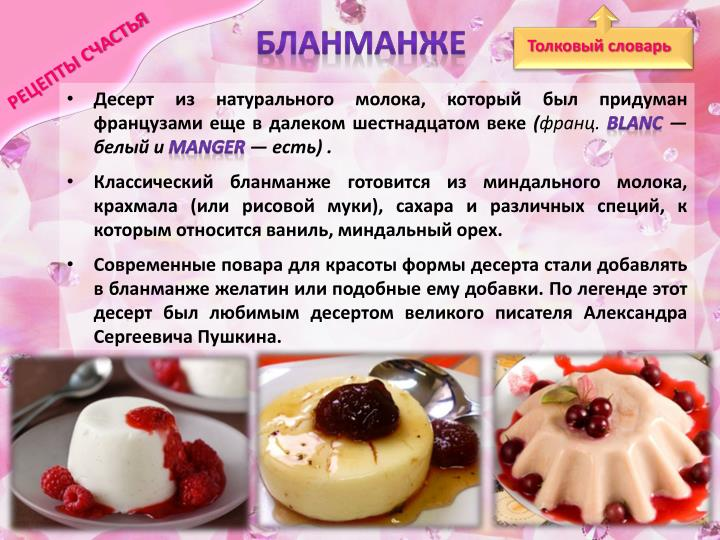 Блюдо бланманже