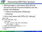 discovering hdf5 file s structure