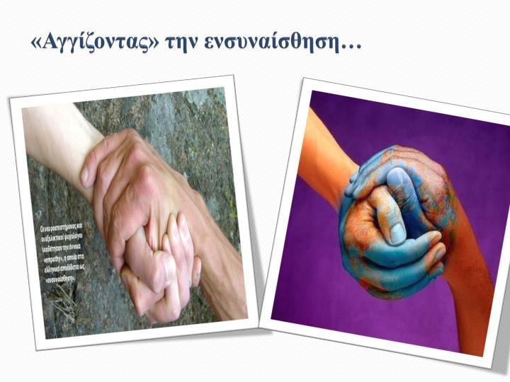 «Αγγίζοντας» την