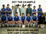 build on shared values