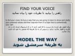 model the way2