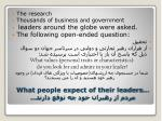 what people expect of their leaders3