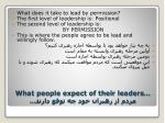 what people expect of their leaders4