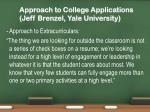 approach to college applications jeff brenzel yale university