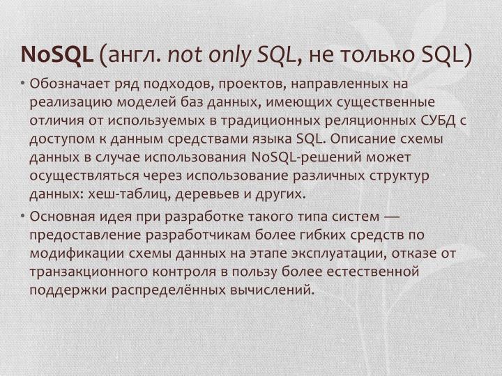 Nosql not only sql sql