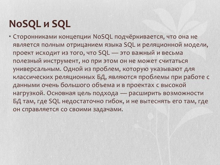 Nosql sql