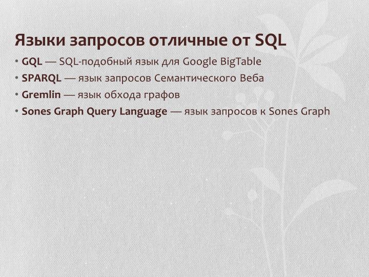 Языки запросов отличные от SQL