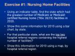 exercise 1 nursing home facilities