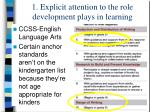 1 explicit attention to the role development plays in learning1