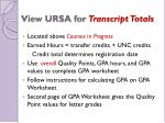view ursa for transcript totals